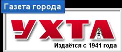 """Газета """"Ухта"""""""